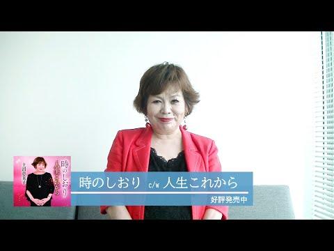恵美子 新曲 これから 上沼 人生 上沼恵美子の息子で逮捕が原因で離婚したのは長男?次男?真相をチェック