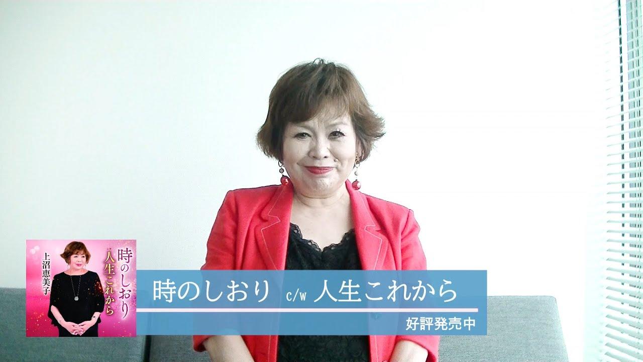 これから 新曲 人生 上沼 恵美子