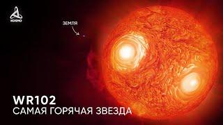 WR102. Звезда, которая на 200 000 градусов горячее Солнца.