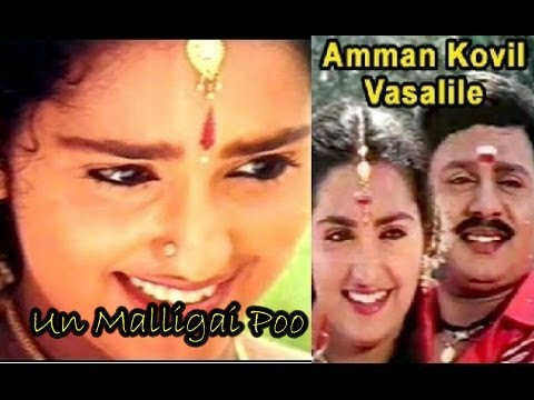 Un Malligai Poo Vaasam  Song HD - Amman Kovil Vasalile Movie | Mano Hits Love Songs