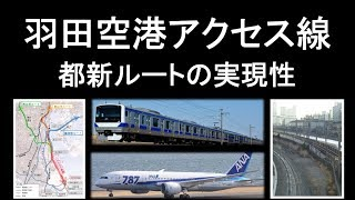 羽田空港アクセス線都新ルートの実現性