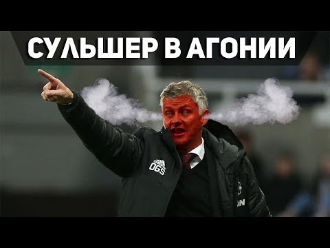 Ньюкасл 1:0 Манчестер Юнайтед | Сульшер в АГОНИИ!