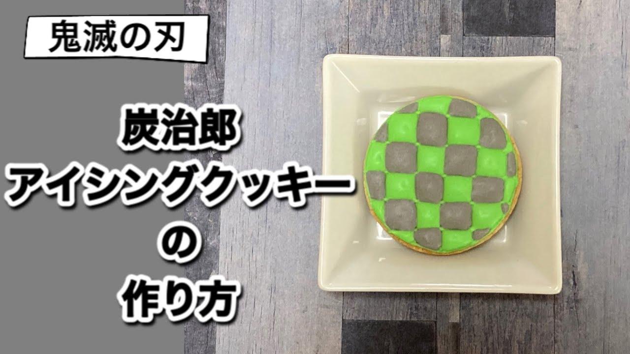 【鬼滅の刃】竈門炭治郎柄のアイシングクッキーの作り方