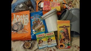 Покупки из Зоомагазина для крыс и котов :)