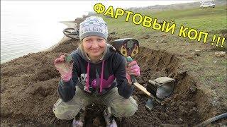 ФАРТОВЫЙ КОП НА БЕРЕГУ МОРЯ !!! РАСКОПКИ ЦАРСКОЙ МУСОРКИ ! Кладоискатели - Украина! (Коп 2018).