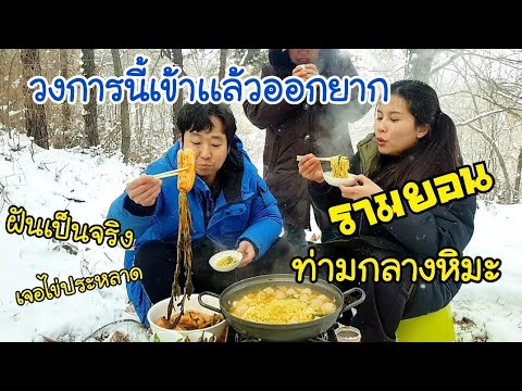 EP.289 - Eat ramyeon on the snow mountain