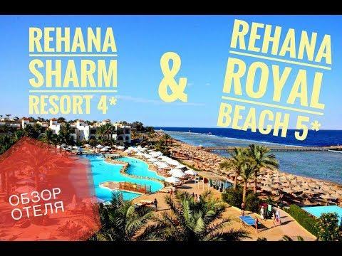 Обзор Rehana Royal Beach 5* и осмотр отеля Rehana Sharm 4* . Территория, номера, пляж, аквапарк.