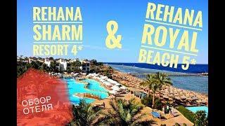 Обзор Rehana Royal Beach 5 и осмотр отеля Rehana Sharm 4 Территория номера пляж аквапарк