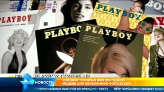 Playboy назвал имя последней модели для эротической фотосессии