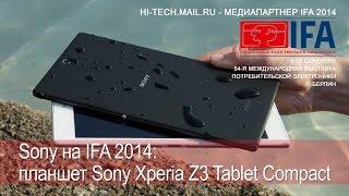 Sony на IFA 2014: тонкий и легкий планшет Sony Xperia Z3 Tablet Compact(, 2014-09-06T21:09:56.000Z)