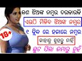 add girls number by one click new trick odia