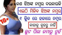 ଝିଅଙ୍କ ନମ୍ୱର ମିଳିବ କେବଳ ଗୋଟେ କ୍ଲିକ ରେ ➡️ add girls number by one click new trick ,Odia ,