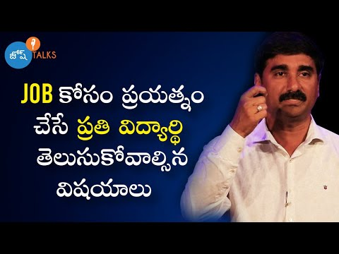 Government Job సాధించేందుకు విజయ సూత్రాలు    P.S.R    Josh Talks Telugu