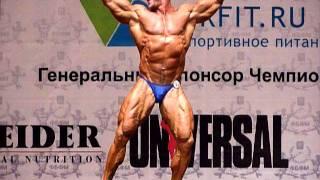 Чемпионат России 2011 бодибилдинг Михаил Сидорычев