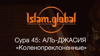Сура 45: «Аль-Джасия» (Коленопреклонённые)
