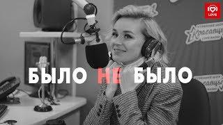 #БылоНеБыло Полина Гагарина