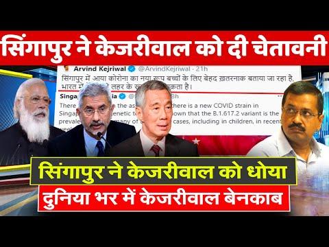SingaporeExposesArvind Kejriwal केजरीवाल पूरी दुनिया मेंबेनकाब Delhi CM doesn't speak for India
