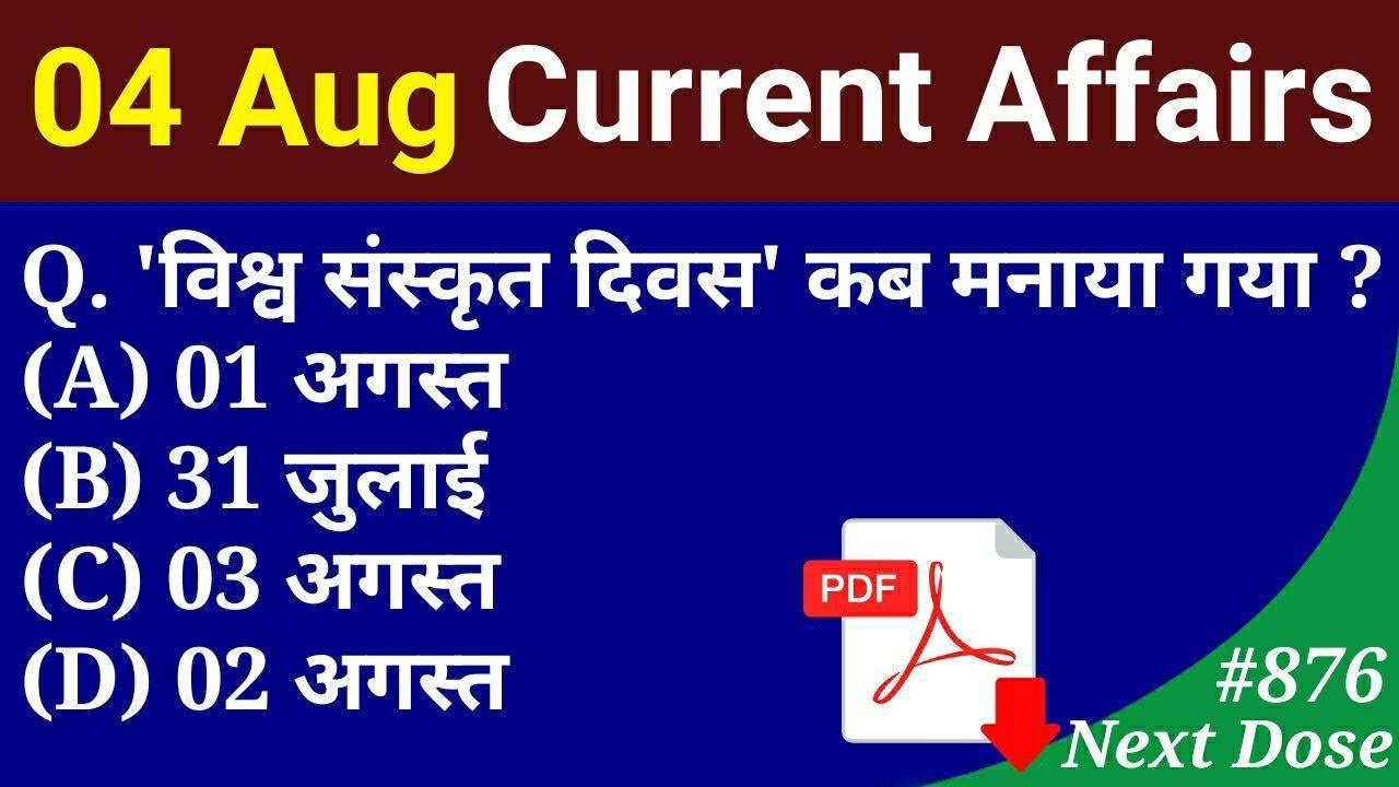 Next Dose #876 | 4 August 2020 Current Affairs | Daily Current Affairs | Current Affairs In Hindi
