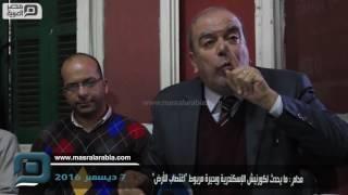 مصر العربية | محامٍ: ما يحدث لكورنيش الإسكندرية وبحيرة مريوط