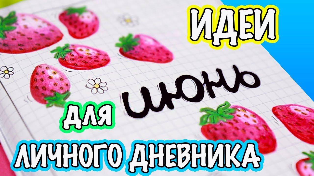 Июнь🍓 Идеи для ЛД Часть 71 Клубничная тема!