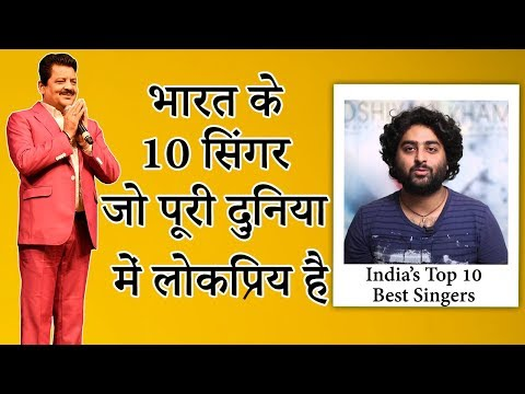 Top 10 Best Indian Singers : All Time (2018) | हिंदी