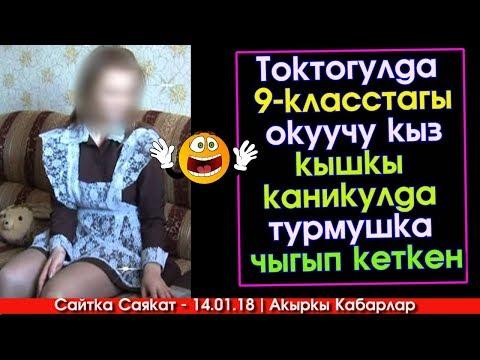 Токтогулда 9-класстагы окуучу КЫЗ кышкы каникулда турмушка чыгып кеткен   Акыркы Кабарлар