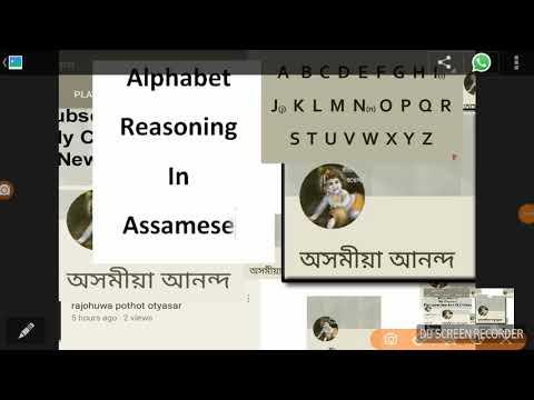 অসমীয়াত Alphabet Reasoning (Part-1) for Assam Police, SSC, State Level exam