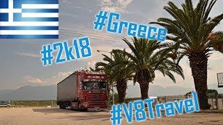 Hungary-Greece V8 Truck Trip 2k18