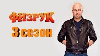 Физрук. 3 Сезон.