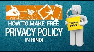 प्राइवेसी पालिसी फ्री में कैसे बनाये? How to make free Privacy Policy for Android App in Hindi 2017