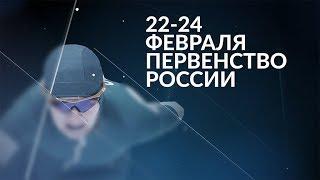Первенство России по конькобежному спорту среди юношей и девушек до 17 лет. 22 февраля.
