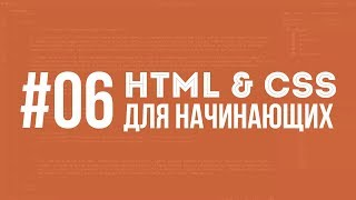 HTML и CSS для начинающих. Урок #06 || Уроки Виталия Менчуковского