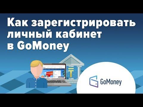 GoMoney.kz кредит