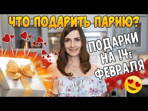 Что подарить парню на 14 февраля? // подарки на 14 февраля, Подарки на 23 февраля - Простые вкусные домашние видео рецепты блюд
