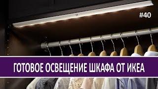 Подсветка шкафа из Икеа. IKEA. Личный опыт - Стройка. #40