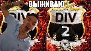 FIFA 17   ДОРОГА К 1 ДИВИЗИОНУ   ВЫЖИВАЮ ВО ВТОРОМ ДИВЕ