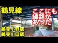お手軽廃線探訪 (廃)鶴見川口駅【201806鶴見線3】
