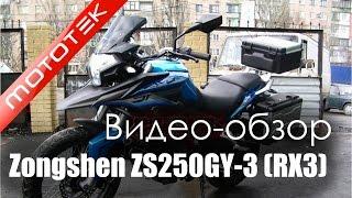 мотоцикл zongshen zs250gy 3 rx 3   видео обзор   обзор от mototek
