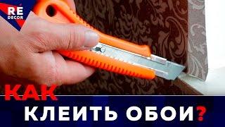 видео Как ровно подрезать обои к потолку.
