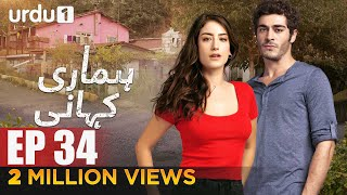 Hamari Kahani | Episode 34 | Turkish Drama | Hazal Kaya | Urdu1 TV Dramas | 20 January 2020