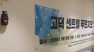 고센푸 입주예정자 설명회