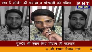 Shyam Singh Chauhan Ji -- गुरुदेव श्री श्याम सिंह चौहान जी महाराज का श्याम जगत को सन्देश