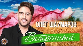 Олег Шаумаров - Ветренный (Аудио 2018)