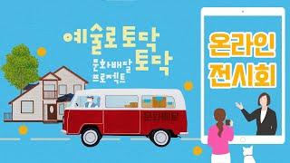 [2021 월곶생활문화센터 '예술로 토닥토닥, 문화배달…