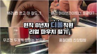 현직 8년차 디올직원언니 파우치 털기 (feat.디올사…