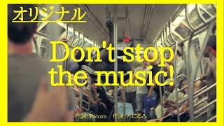 【ダンス】Don't stop the music! 谷 瑠美/tanirumi  (Official Music Video)