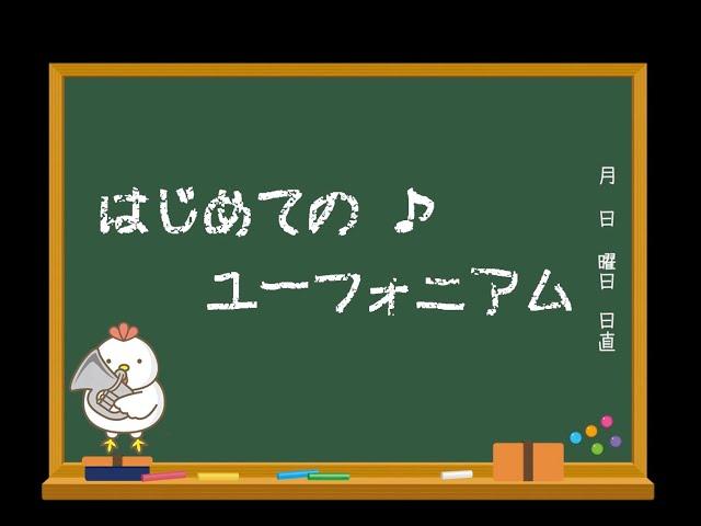 飯塚高校高校吹奏楽部 〜はじめてのEuphonium〜