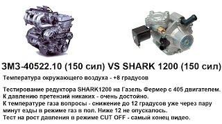 Тестирование редуктора SHARK 1200