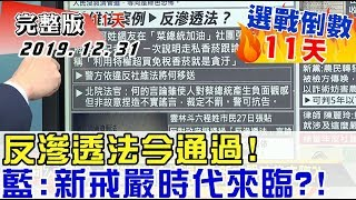 2019.12.31【#新聞大白話】反滲透法今通過 藍:新戒嚴時代來臨