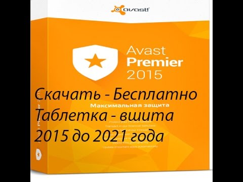 Avast 2015 антивирус скачать бесплатно таблетка вшита